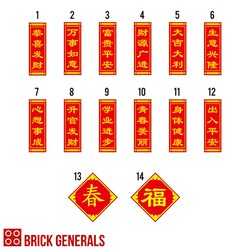 Lego Custom Printed Accessory Chinese Couplets CNY