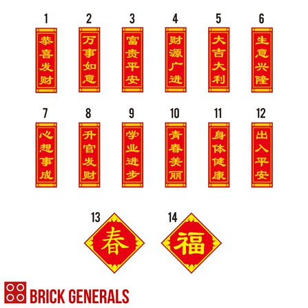 Custom Printed Accessory Chinese Couplets CNY